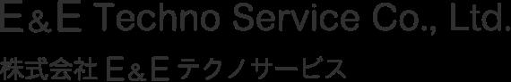 E&E Techno Service Co., Ltd. 株式会社E&Eテクノサービス