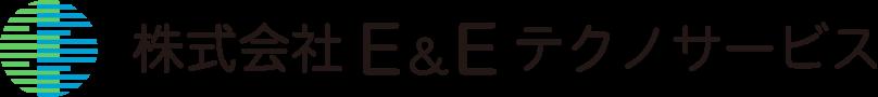 株式会社E&Eテクノサービス